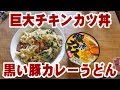 でっかいチキンカツ丼と黒い豚カレーうどん【大盛り】【飯動画】【大食い】