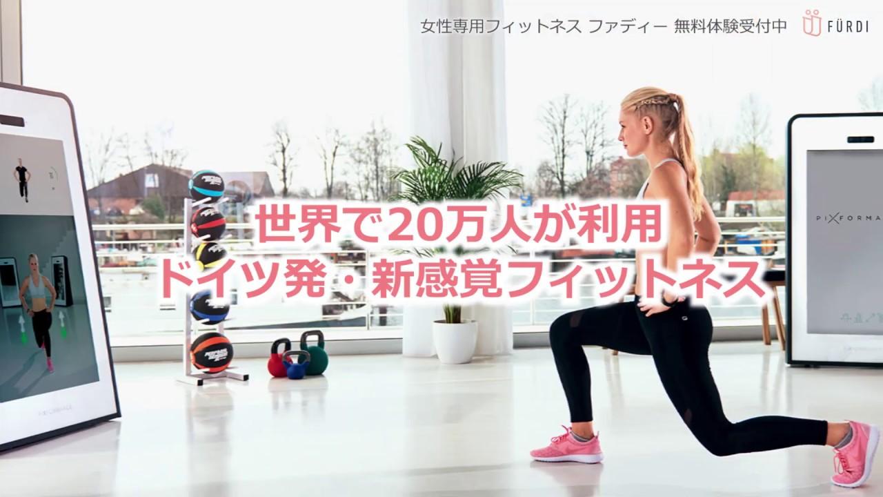 女性のフィットネストレーニングの動画