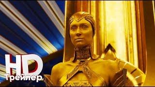 Стражи Галактики- Часть 2 (2017) — Русский [Трейлер HD]