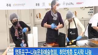 [서울뉴스]영등포구 나눔문화예술협회,  취약계층 도시락…