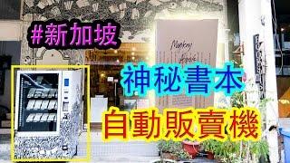新加坡【旅拍】首家書本自動販賣機挑戰和拆封,12新币買個懷舊神秘!夾娃娃機,冰淇淋機都有了 |AhMiao Tv