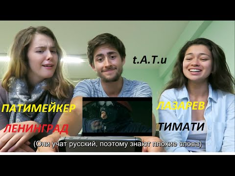 Иностранцы слушают русскую музыку (АМЕРИКАНЦЫ)