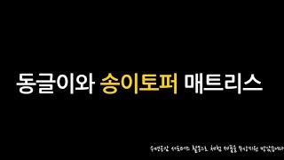 동글이와 송이토퍼 매트리스 #수면공감 #송이토퍼 #우유…