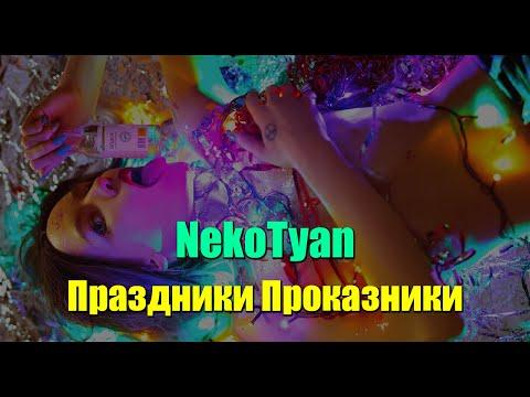 NekoTyan - Праздники Проказники