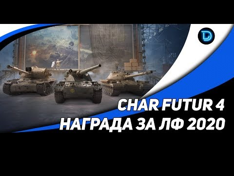 Беру CHAR FUTUR