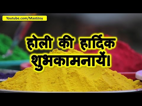 Happy Holi 2017, Music, picture, Gifs, Song, whatsapp Video Free Download, Wishes in Hindi, Geet