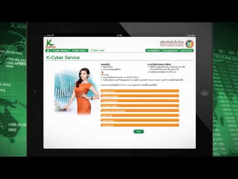 KS Access: วิธีการเปิดบัญชีเทรดหุ้นออนไลน์ ผ่าน K-Cyber Service