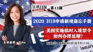 美国实施临时入境禁令 如何办理延期?I 2020 H1B申请新规备忘手册《法律月报》2020.02.05第13期
