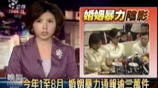 2009-10-17 公視晚間新聞