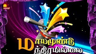 Special Magic Show | Mayamundu Mandhiramillai | Kalaignar TV
