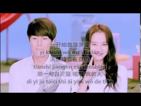 [Pinyin Lyrics] 너 귀엽다♥ You are so cute ♥ Kenji Wu ♥ Song Ji Hyo
