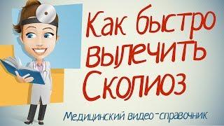 Сколиоз лечение. Как лечить сколиоз народными средствами.(, 2014-06-30T19:25:45.000Z)