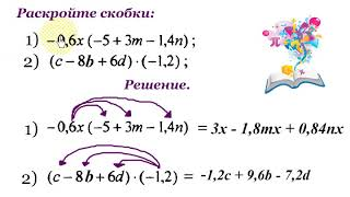 #33 Урок 23. Раскрытие скобок. Математика 6 класс.