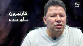 رضا عبد العال: كارتيرون حلو كده