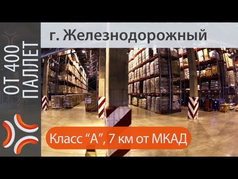 Ответственное хранение Москва | Www.sklad-man.ru | ID 7