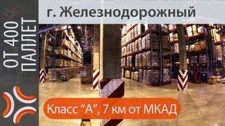 Ответственное хранение Москва | www.sklad-man.ru | ID 7(Ответственное хранение Москва, склад расположен в г. Железнодорожный в складском комплекса класса