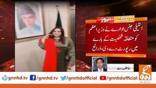 Notice taken of Hareem Shah's TikTok video filmed in PM house l 23 Oct 2019