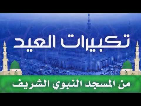 Takbreer e Tashreeq - EID Song - Islamic EID Nasheed - EID Nazam -Beautiful EID SONG تکبیرات العید