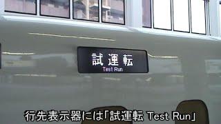 新幹線の試運転 N700系S1編成 山陽新幹線新下関駅(おまけN700S試運転・新幹線保線車両)