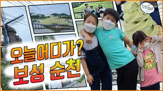 [#순천여행#]  아이들과갈곳 당일치기 가족여행 보성여…