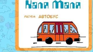 Как нарисовать автобус.Видео урок для детей 3-5 лет.Рисуем автобус Каля Маля