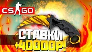 (18+)БИТВА ЗА НОЖИ + 40000р! - УБОЙНЫЕ СТАВКИ В КАЗИНО CS:GO! #10(Играем здесь: http://csgoup.ru Жестокая борьба на ставках в Кс Го(Cs GO) Counter Strike(Global Offensive). Приятного просмотра и..., 2015-11-16T07:00:00.000Z)