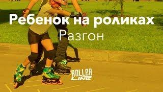Ребенок на роликах: разгон   Школа роллеров RollerLine
