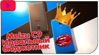 Meizu C9 - Идеальный бюджетник!?!