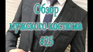 Обзор мужского костюма тройка #25