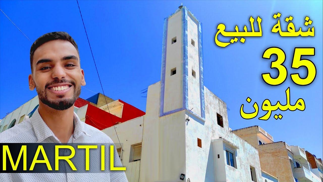 شقة للبيع ميرامار مرتيل قرب البحر 35 مليون كورنيش مرتيل Appartement a vendre a Martil Miramar 1Etage
