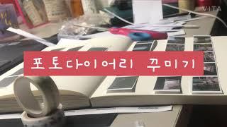 포토다이어리꾸미기/사진첩 만들기/Photo Album/…
