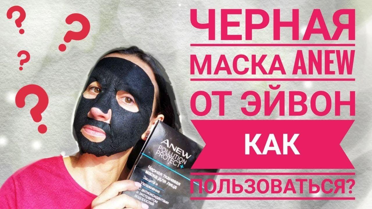 Черная тканевая маска Anew от Эйвон. Как ее использовать? Обзор, отзыв, подробное описание