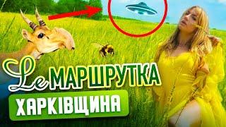 Ле Маршрутка. Харківщина
