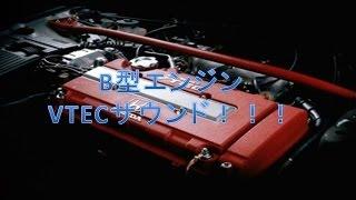 ホンダ VTECサウンド B16,B18型エンジン メーター視点 映像集 Vol.1
