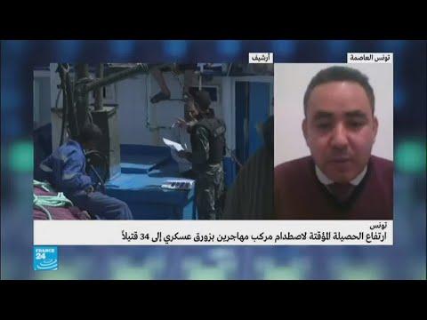 تونس: ارتفاع حصيلة ضحايا اصطدام مركب للمهاجرين إلى 34 قتيلا  - نشر قبل 22 ساعة