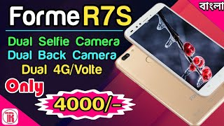 Forme R7S full specification review bangla|Dual Selfie Camera, Specs, Price| best Phone Under 4000