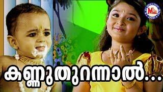 കണ്ണുതുറന്നാൽ കാണ്മതിൽ | Kannuthurannal Kanmathilellam | SreeKrishnaDevotionalSong | AmbiliKannan
