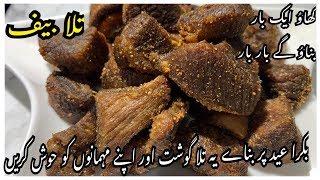 Beef Fry Recipe / Bakra Eid Special Recipe By Yasmin Cooking