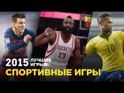 Лучшие игры 2015: Спортивные игры