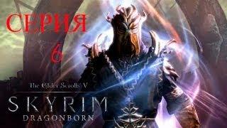 TES 5: Skyrim: Dragonborn #6 новая раса в скайриме