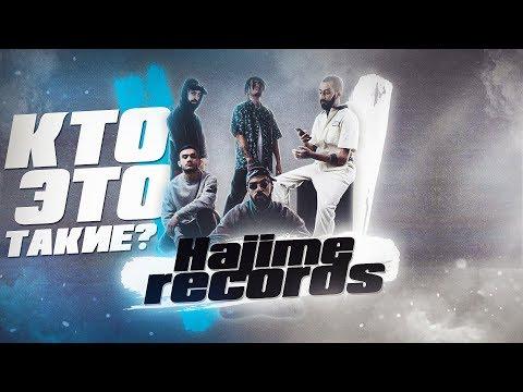 КТО ТАКИЕ HAJIME RECORDS? | MIYAGI, ANDY PANDA, TUMANIYO, KADI, CASTLE, HLOY