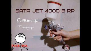 краскопульт SATA jet 4000 B RP