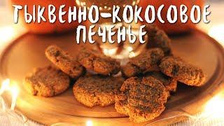 Нежное безглютеновое тыквенно-кокосовое печенье (веган)