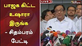 பாஜககிட்ட உஷாரா இருங்க - சிதம்பரம் பேட்டி   BJP   P Chidambaram