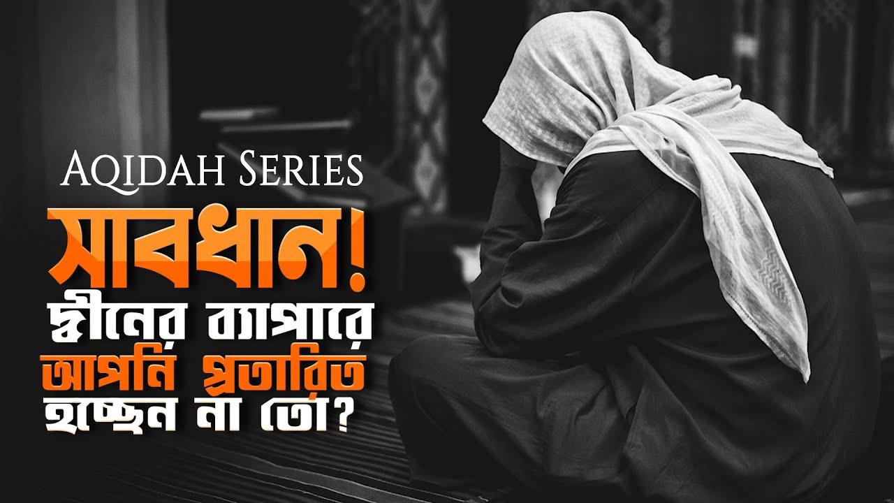 Aqidah Series -Intro || সাবধান! দ্বীনের ব্যাপারে আপনি প্রতারিত হচ্ছেন না তো || Shaikh Tamim Al Adnani