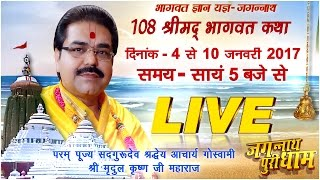 "LIVE - ""Shrimad Bhagwat Katha""    Shradhey Mridul Krishna Ji    10 Jan 2017   Day 7   Puri, Odisha"