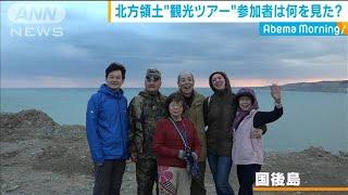 """北方領土""""観光ツアー"""" 本格実施に向け課題を検証(19/11/05)"""