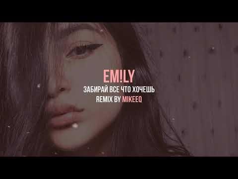 EM!LY - Забирай все что хочешь (MikeeQ Remix)