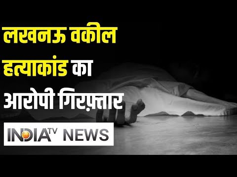 Uttar Pradesh: Lucknow में वकील Shishir Tripathi हत्याकांड का आरोपी गिरफ़्तार | IndiaTV News