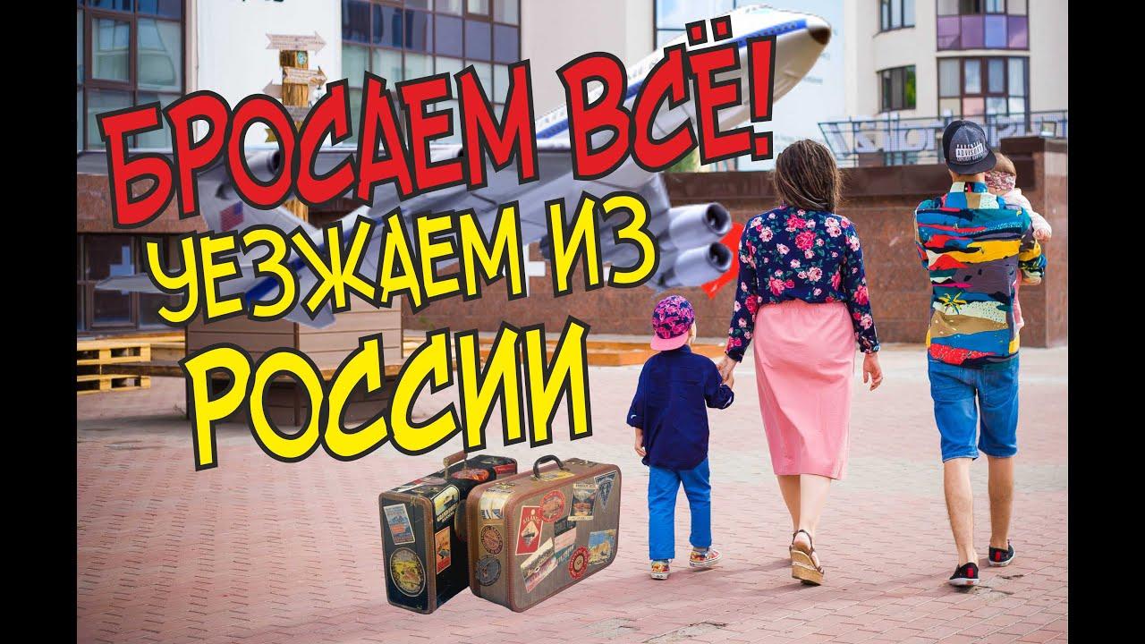 Бросаем все и уезжаем из России в годовое путешествие! (+конкурс от Svit Family)